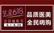武汉艺星暑期6月百元换购10项整形 0元美胸模特招募进行中