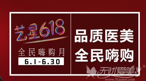 武汉艺星整形医院暑期优惠活动