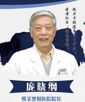 庞晓纲 天津维美医疗美容医院院长