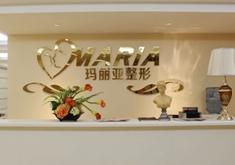 成都玛丽亚妇产儿童医院医疗美容科