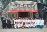 自贡市尚美医疗美容门诊部