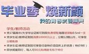 厦门思明安黛美毕业季优惠 韩式双眼皮仅需2599元