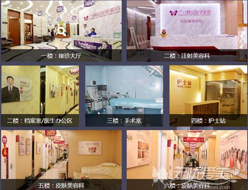 广州韩妃整形医院环境展示