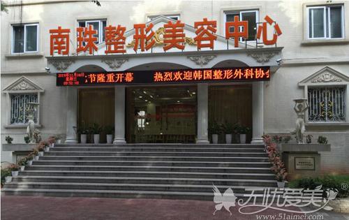 南珠整形美容中心医院大门环境