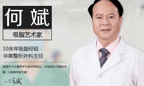 何斌 上海华美整形医院吸脂专家