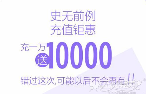 充值10000元送10000元