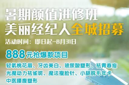 重庆华美为了感恩回馈,推出暑期特惠项目价格
