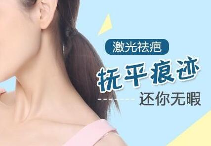 广东普宁安琪整形医院激光祛疤,3次告别疤痕困扰!