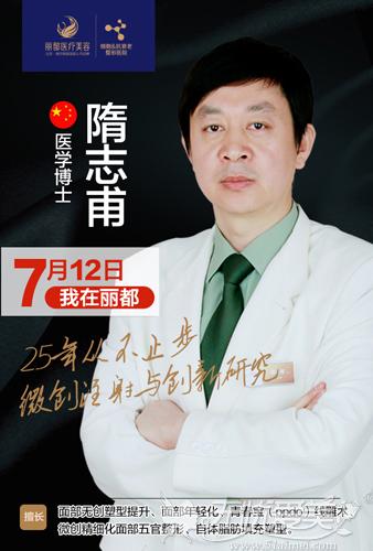 专家隋志甫7月12日在北京丽都等你