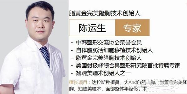 陈云生 厦门华美自体脂肪填充专家