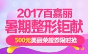 沈阳百嘉丽2017暑期整形精品项目低至3折 魅惑双眼皮只要980