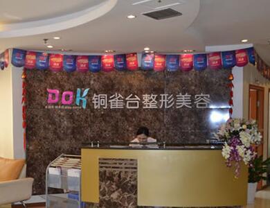 重庆铜雀台整形医院是西南中韩医生云集的整形医院