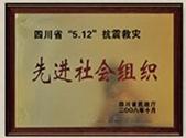 """四川省""""5·12""""抗震救灾先进社会组织"""
