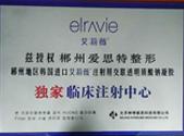 韩国进口艾莉薇临床注射中心