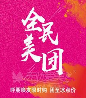 长沙雅美12周年院庆全民美团
