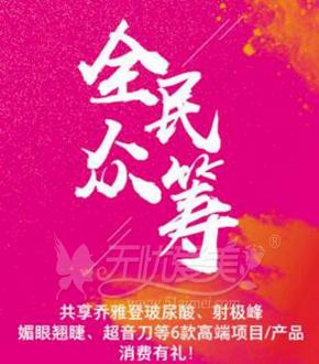 长沙雅美12周年院庆全民众筹