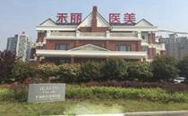 武汉禾丽医疗美容医院
