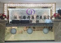 深圳港丹整形美容医院