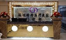 深圳港丹整形医院前台