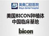 美国BICON种植体临床基地