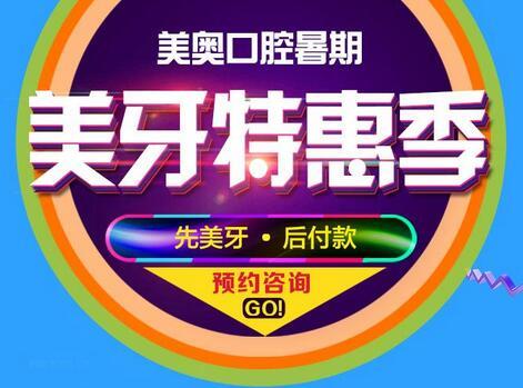 桂林美奥口腔暑期美牙特惠活动