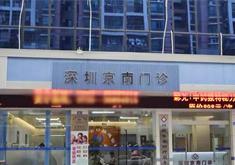 深圳京南医疗美容门诊部