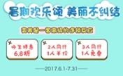 南昌同济2017暑期整形价格表 师生特惠6.8折瘦脸针仅需980元