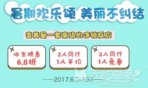 南昌同济2017暑期整形优惠