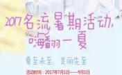 2017沈阳名流整形暑期优惠 魔法瘦脸针仅需1880元