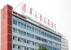 清华大学玉泉医院医学整形美容中心