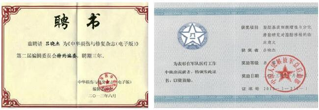 清华大学玉泉医院专家吕晓杰的聘书