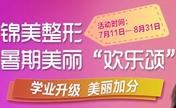 锦州锦美暑期整形优惠 韩式双眼皮限时抢购仅800元