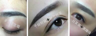半永久定妆术(