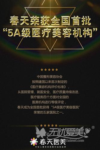 深圳春天荣获全国首批5A级医疗美容机构