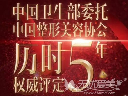 中国卫生部委托中国整形美容协会历时5年权威评定
