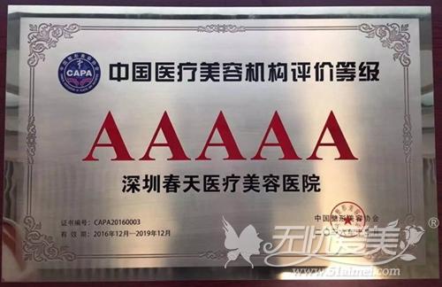 深圳春天获得5A医疗美容机构资质