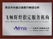 Alma飞顿医疗激光指定服务机构