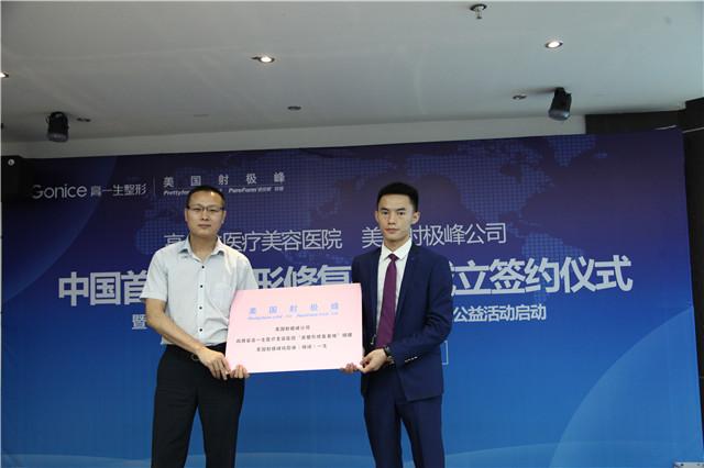 美国射极峰公司向西安高一生医疗美容医院赠送鼻假体塑形材料