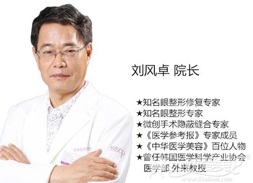 刘风卓 北京新星靓眼部整形专家
