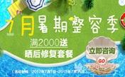 北京新星靓7月暑期整容季 瘦脸针880元满2000送晒后修复套餐