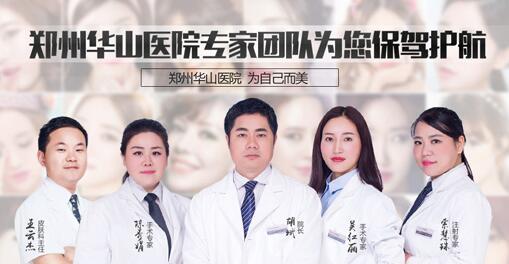 郑州华山整形医院中韩知名的整形美容外科医生