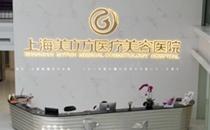 上海美立方整形医院前台