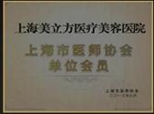 上海市医师协会单位
