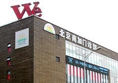 北京南加整形医院