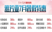 2017石家庄雅芳亚7月优惠项目价格表曝光 660元就能打瘦脸针