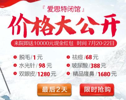 """2017长沙爱思特""""闭馆特惠""""抄底整形价格表大公开"""