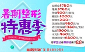 广州广美暑期整形特惠季 双眼皮1780元凭学生证还可优惠8.8折