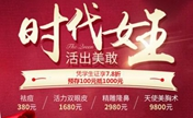 2017惠州鹏爱暑期整形优惠来袭 1680元就能做双眼皮