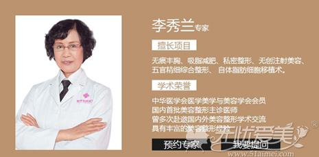 邯郸都市整形假体隆胸医生李秀兰