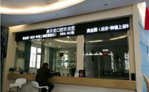 北京康贝佳口腔门诊部收费处